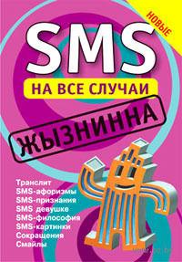 SMS на все случаи. Жызнинна. Михаил Драко