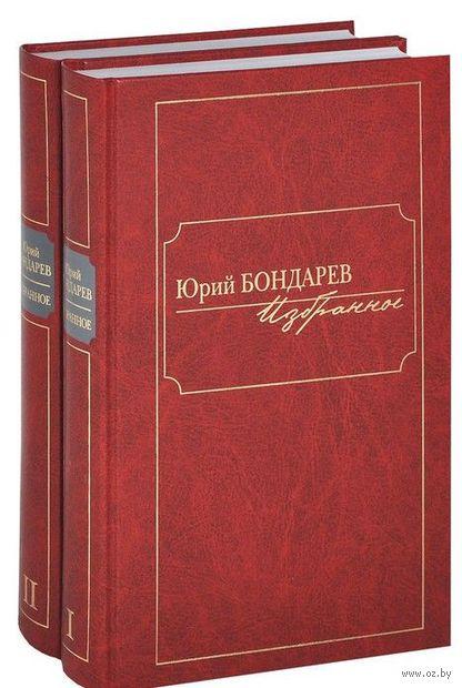 Юрий Бондарев. Избранное. В 2-х томах. Юрий Бондарев