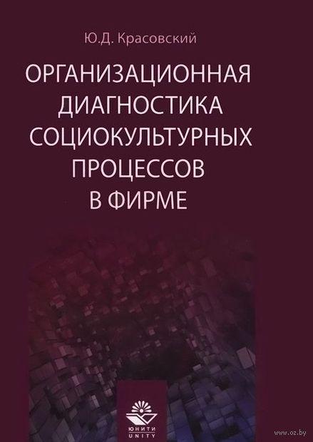 Организационная диагностика социокультурных процессов в фирме. Юрий Красовский