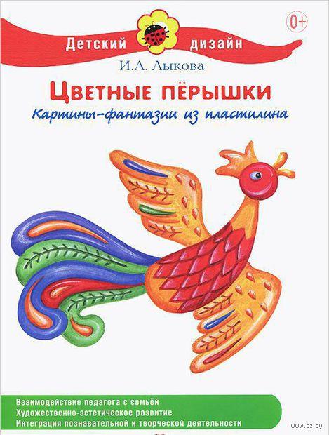 Цветные перышки. Ирина Лыкова
