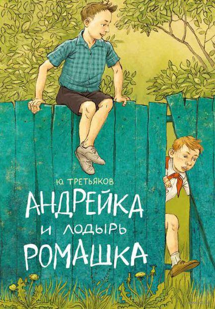 Андрейка и лодырь Ромашка. Юрий Третьяков