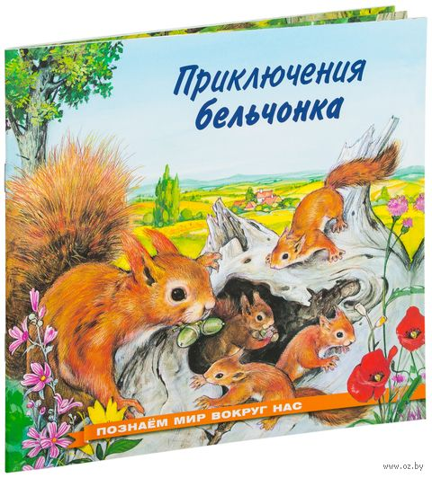 Приключения бельчонка. Ирина Гурина
