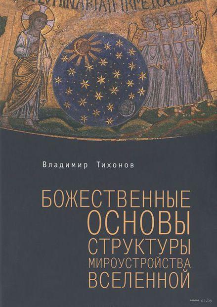 Божественные основы структуры мироустройства Вселенной. Владимир Тихонов
