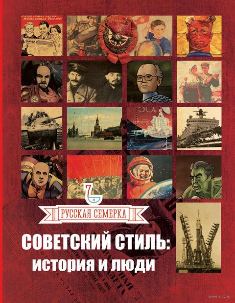 Советский стиль: история и люди — фото, картинка