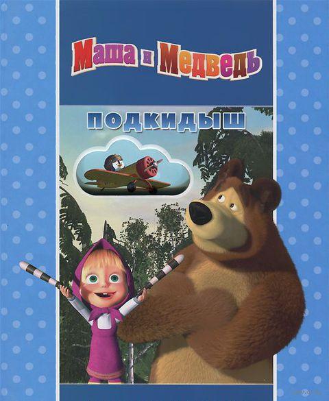 Маша и Медведь. Подкидыш — фото, картинка