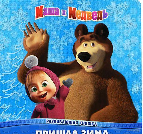 Маша и Медведь. Пришла зима