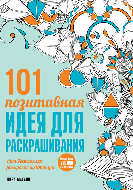 101 позитивная идея для раскрашивания. Лиза Магано