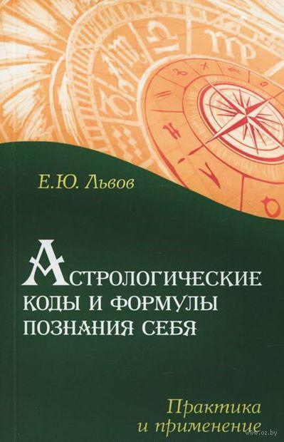 Астрологические коды и формулы познания себя. Практика и применение — фото, картинка