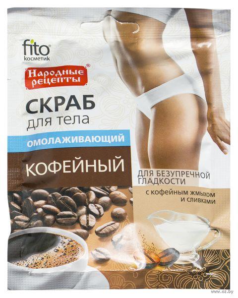 """Скраб для тела """"Кофейный"""" (100 г)"""