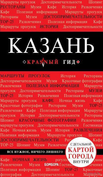 Казань. А. Синцов