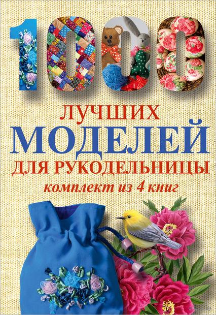 1000 лучших моделей для рукодельницы (комплект из 4 книг). Александра Аксенова