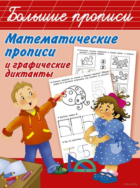 Математические прописи и графические диктанты. Людмила Двинина