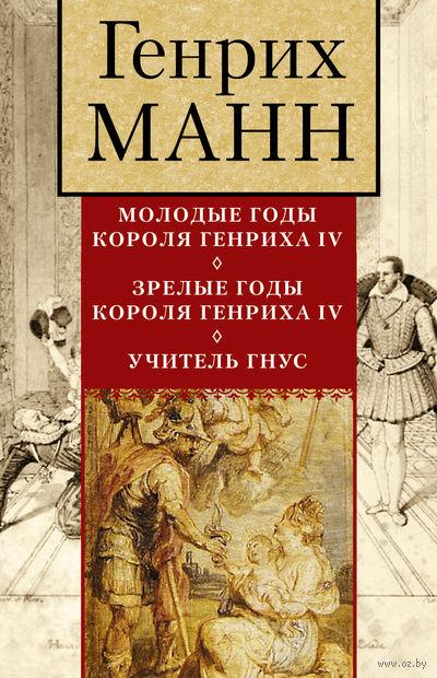 Генрих Манн (Комплект из 4-х книг). Генрих Манн, Лион Фейхтвангер