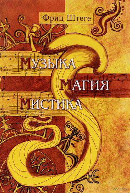 Музыка, магия, мистика (м). Фриц Штеге