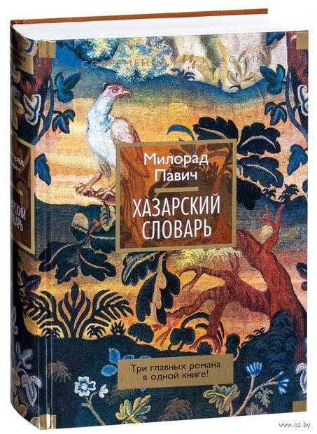 Хазарский словарь. Милорад Павич