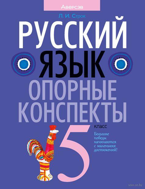 Русский язык. 5 класс. Опорные конспекты — фото, картинка