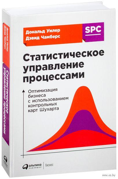Статистическое управление процессами. Оптимизация бизнеса с использованием контрольных карт Шухарта. Дональд Уилер, Дэвид Чамберс