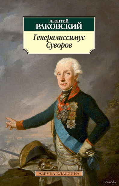 Генералиссимус Суворов. Леонтий Раковский