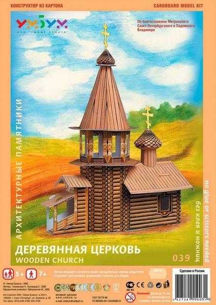 """Сборная модель из картона """"Деревянная церковь"""" — фото, картинка"""