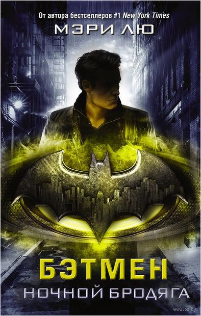 Бэтмен. Ночной бродяга — фото, картинка