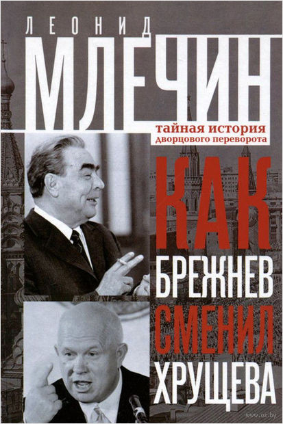 Как Брежнев сменил Хрущева. Тайная история дворцового переворота — фото, картинка