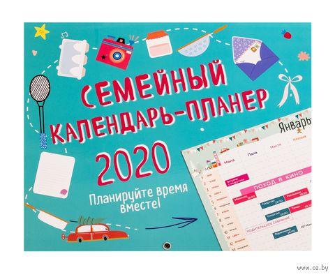 """Календарь-планер настенный перекидной на 2020 год """"Планируйте время вместе!"""" (24,5x28 см) — фото, картинка"""