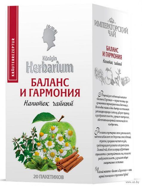 """Чай зеленый """"Konigin Herbarium. Баланс и гармония"""" (20 пакетиков) — фото, картинка"""