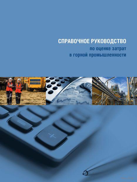Справочное руководство по оценке затрат в горной промышленности — фото, картинка