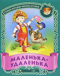 Маленька-удаленька. Русские народные песенки-потешки