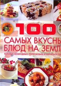 100 самых вкусных блюд на земле, которые необходимо попробовать и научиться готовить — фото, картинка