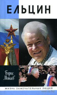 Ельцин. Борис Минаев