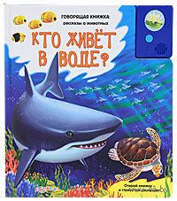 Кто живет в воде? Книжка-игрушка. Татьяна Богдан