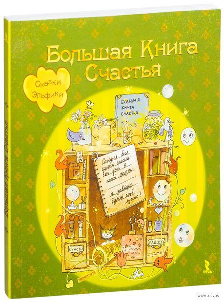 Большая книга счастья. Ирина Семина