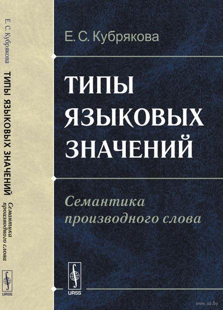Типы языковых значений. Семантика производного слова (м) — фото, картинка