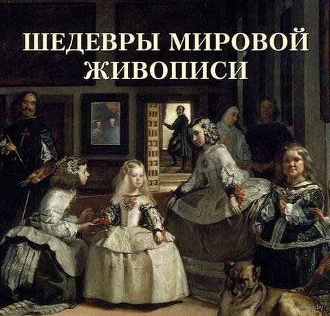 Шедевры мировой живописи. Вера Калмыкова