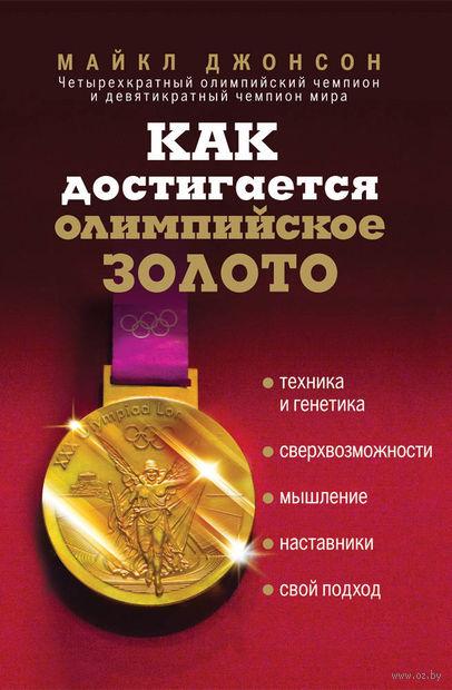 Как достигается олимпийское золото. Майкл Джонсон