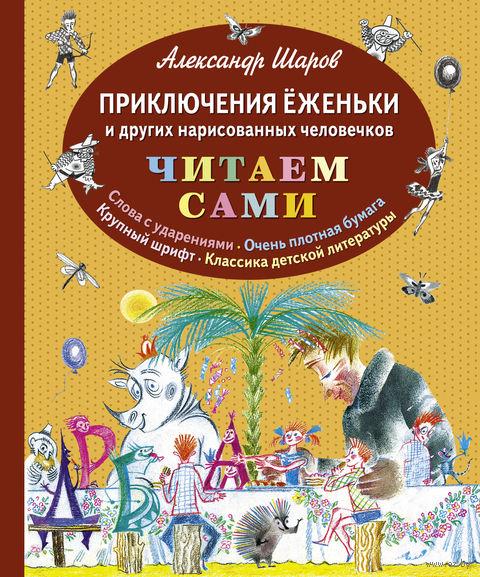 Приключения Еженьки и других нарисованных человечков. Александр Шаров