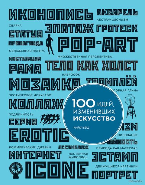 100 идей, изменивших искусство. Майкл Берд