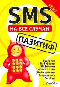 SMS на все случаи. Пазитиф. Михаил Драко