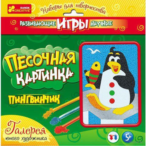"""Картина из песка """"Пингвинчик"""" (арт. 93222)"""