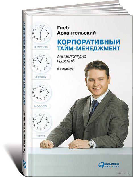 Корпоративный тайм-менеджмент. Энциклопедия решений — фото, картинка