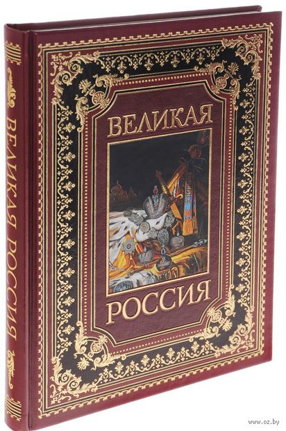 Великая Россия. Владимир Бутромеев