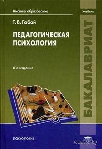 Педагогическая психология. Татьяна Габай