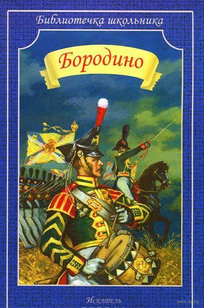 Бородино. Ю. Лермонтов