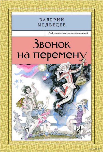 Звонок на перемену. Валерий Медведев