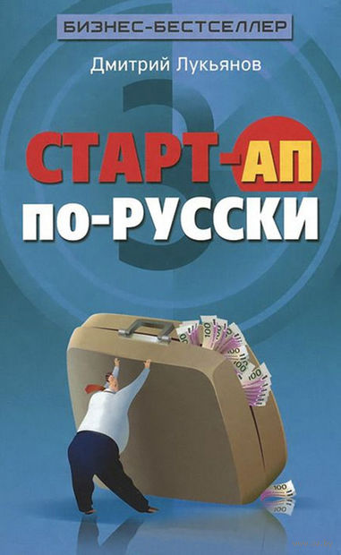 Старт-ап по-русски. Дмитрий Лукьянов