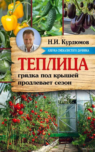 Теплица - грядка под крышей продлевает сезон. Николай Курдюмов