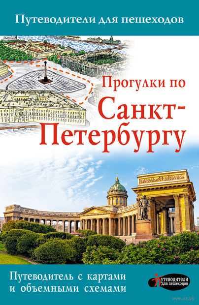 Прогулки по Санкт-Петербургу. Сергей Бабушкин