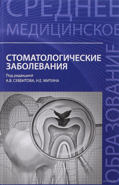 Стоматологические заболевания. Андрей Севбитов, Анжела Браго, Николай Митин