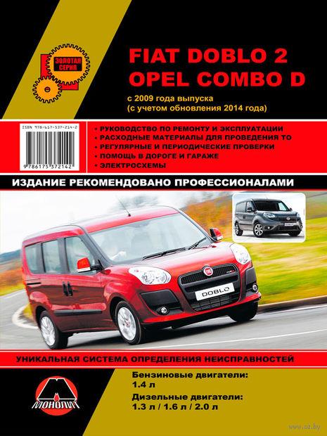 Fiat Doblo 2 / Opel Combo D c 2009 г. (с учетом обновления 2014 г.) Руководство по ремонту и эксплуатации